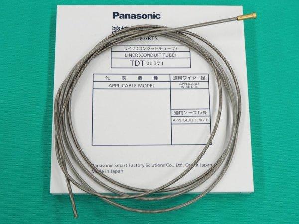 画像1: Panasonic CO2トーチ用ライナー(コンジットチューブ)200A 350A (1)