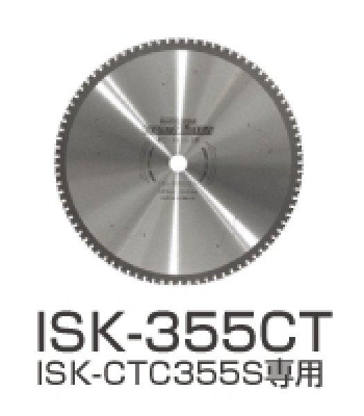 画像1: 育良精機 サーメットカッター 専用刃物 (鉄・ステンレス共用刃) (1)