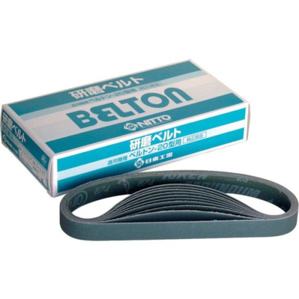 画像1: 空気式/電動式ベルトン用 研磨ベルト20型 20本入/箱 (1)