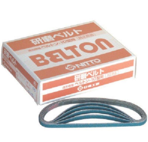 画像1: 空気式/電動式ベルトン用 研磨ベルト10型 50本入/箱 (1)