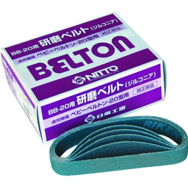 画像1: 空気式/電動式ベルトン用 研磨ベルト20型 20本入/箱・不織布5本入/箱 (1)