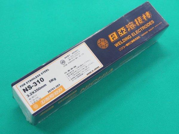 画像1: ステンレス鋼(被覆棒) NS-310 (1)