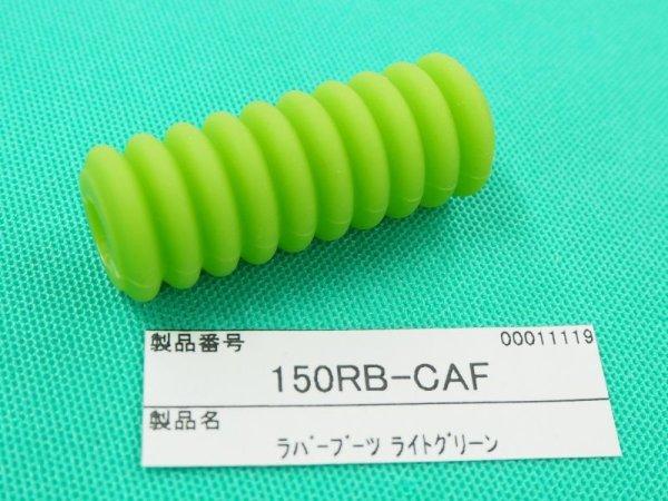 画像1: ウェルドクラフト フレキシブルトーチ部品 ラバーブーツ緑色 (1)