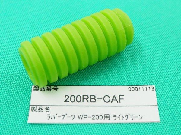 画像1: ウェルドクラフト フレキシブルトーチ部品 ラバーブーツ 緑色 (1)