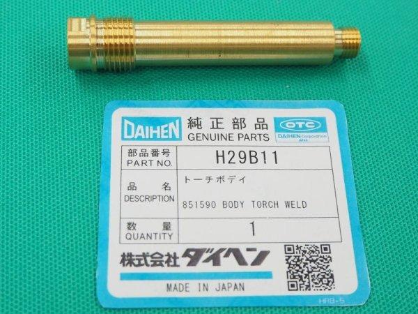 画像1: ダイヘン 純正AWP-5、AWP-9用トーチボディ(ペンシル形) (1)