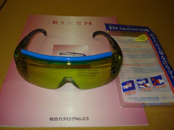 画像1: 保護メガネ 薄いグリーン色 (1)
