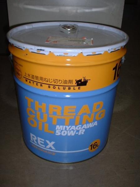 画像1: REXカッティングオイル 上水用 (1)
