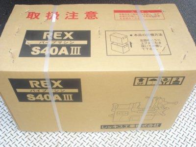 画像1: REXパイプマシン