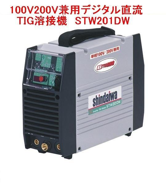 画像1: 新ダイワ・デジタル直流TIG溶接機100V200V兼用 (1)