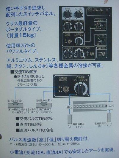 画像1: Panasonicインバータ制御交流/直流両用TIG溶接機