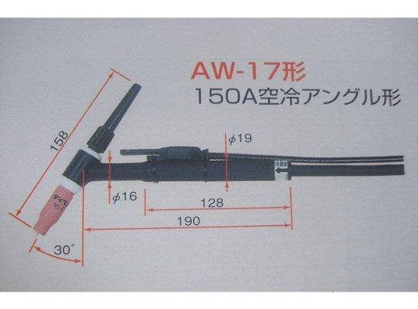 画像1: ダイヘン標準タイプ空冷TIGトーチ 150A (1)