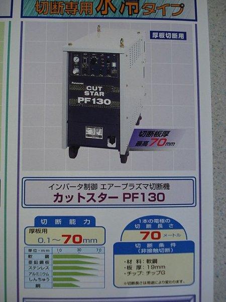 画像1: Panasonic エアープラズマ切断機 (1)
