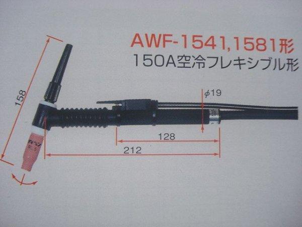 画像1: フレキシブル型空冷TIGトーチ 150A-8M (1)