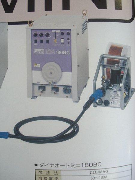 画像1: ダイヘンダイナオートミニ180BC・CO2/MAG自動溶接機  (1)