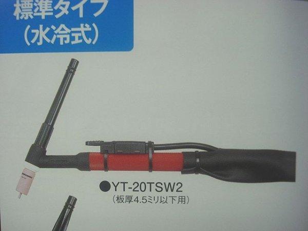 画像1: Panasonic 標準タイプ水冷TIGトーチ 200A-4m (1)