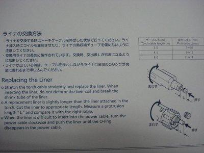 画像1: PanasonicCO2トーチ用ライナー0.9-1.2(コンジットチューブ)