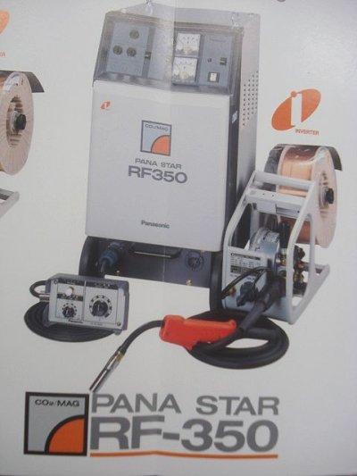 画像1: Panasonic 350RF用 延長ケーブル3本セット組