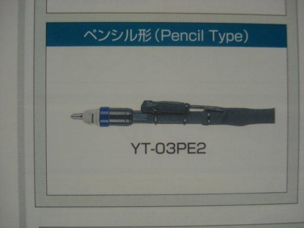 画像1: Panasonic 35Aプラズマ切断トーチ   (1)
