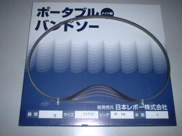 画像1: ロータリーバンドソー用替刃アサダ7721マキタ2106他用ハイス刃 5本 (1)