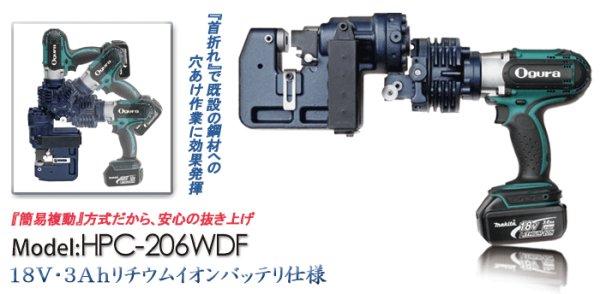 画像1: オグラ・コードレスパンチャー (1)
