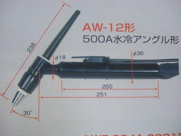 画像1: 標準タイプ水冷TIGトーチ 500A-8M (1)