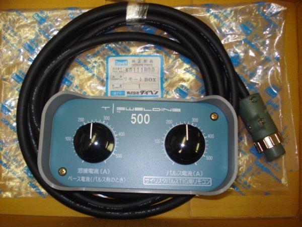 画像1: ダイヘン パルスコンパ500P用リモコン (1)
