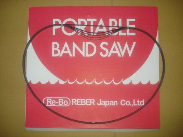 画像1: ロータリーバンドソー用替刃新ダイワ RB120用ハイス刃 5本 (1)