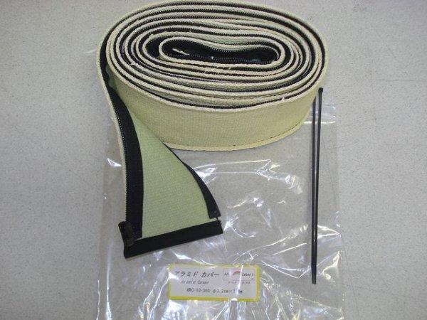 画像1: 耐熱ケーブルカバー空冷トーチ用 (1)