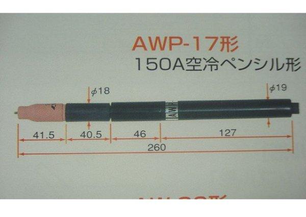 画像1: ダイヘン ペンシル形空冷TIGトーチ 150A-8M (1)