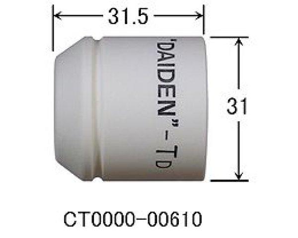 画像1: DPT-90用シールドカップ 1個  (1)