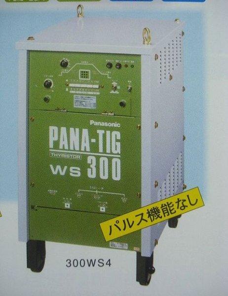 画像1: Panasonicサイリスタ制御交直兼用TIG溶接機 (1)